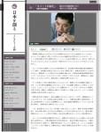 出典:47NEWS【日本を創る-02エリートの劣化】