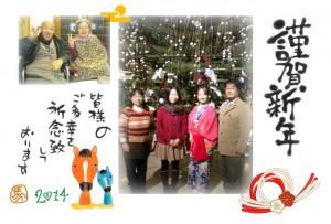 倉橋マンション_年賀状2014(B)
