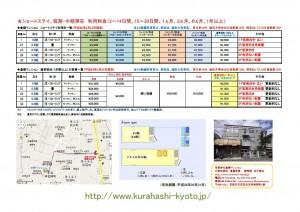 短期滞在料金表2016.0223倉橋マンション