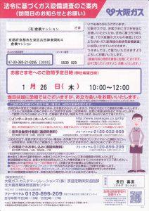 大阪ガス設備検査2017.0126-01