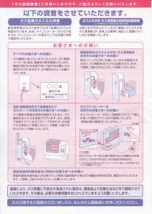 大阪ガス設備検査2017.0126-02