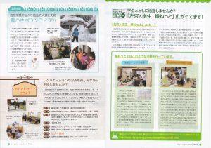 左京区社協便りH29 (3)