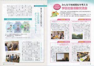左京区社協便りH29 (4)