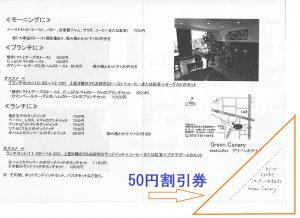 グリーンカナリー_ドリンク50円割引券