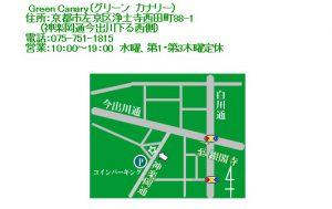グリーンカナリー_所在地・地図