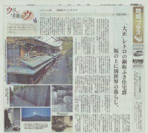 2018.0502吉田山ファンタジア05京都新聞あさ