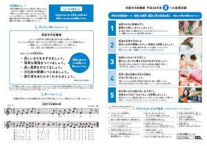 2018Pamphlet京都市市民憲章P2P3