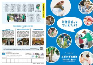 2018Pamphlet京都市市民憲章P1P4