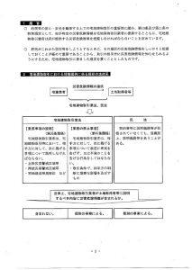 災害からの安全な京都づくり条例004