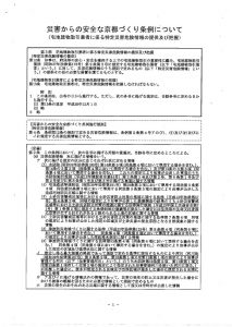 災害からの安全な京都づくり条例003