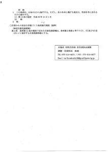 災害からの安全な京都づくり条例002