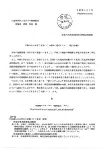 災害からの安全な京都づくり条例001