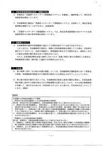 災害からの安全な京都づくり条例006