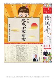 2019.0101京都しみん新聞